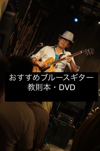 プロが選ぶおすすめブルースギター教則本・教則DVD8選