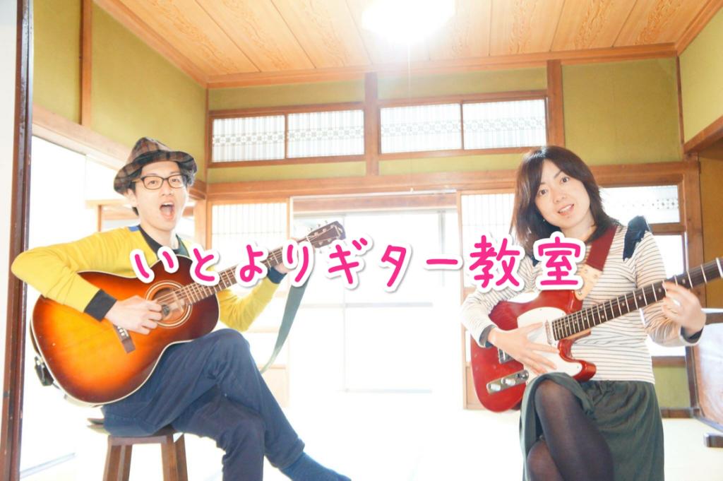 糸島ギター教室・初心者にやさしい「いとより音楽教室」、テーマは暮らしの中に音楽を。