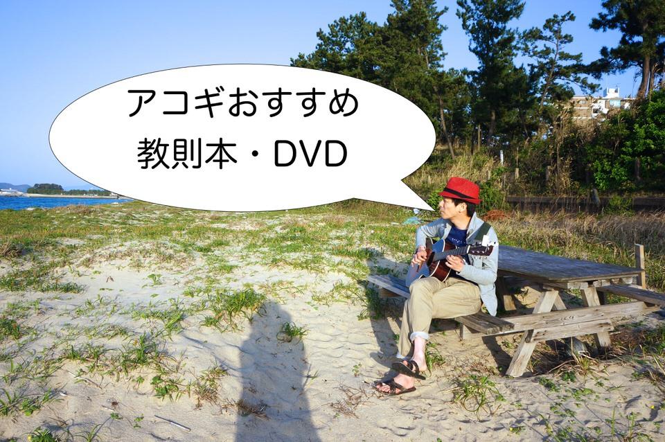 プロが選ぶアコースティックギター教則本・DVDおすすめ4選(初心者〜中級者向け)