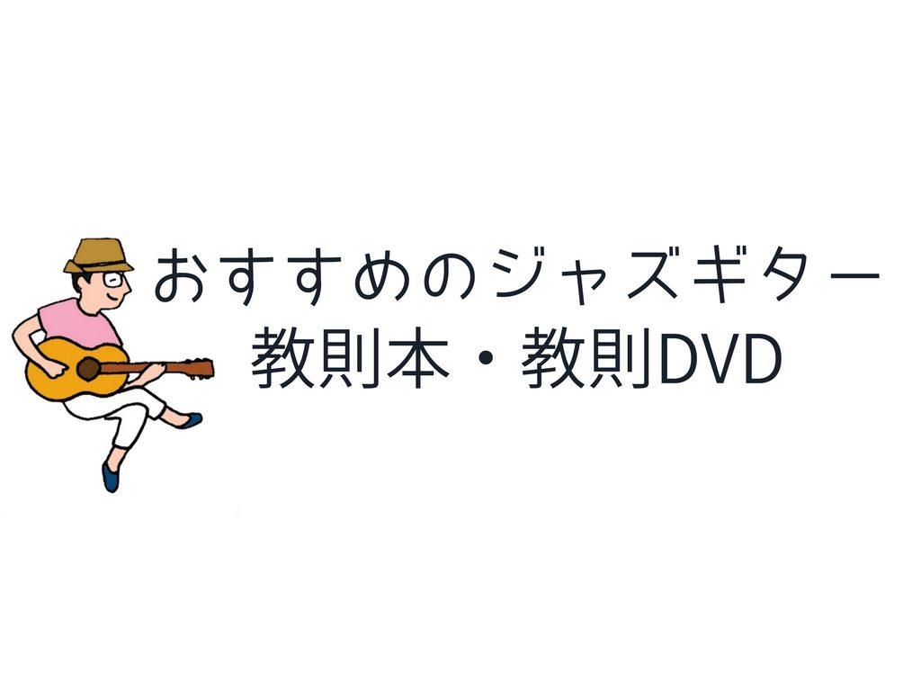 プロが選ぶジャズギター教則本・教則DVDおすすめ4選(初心者〜中級者向け)