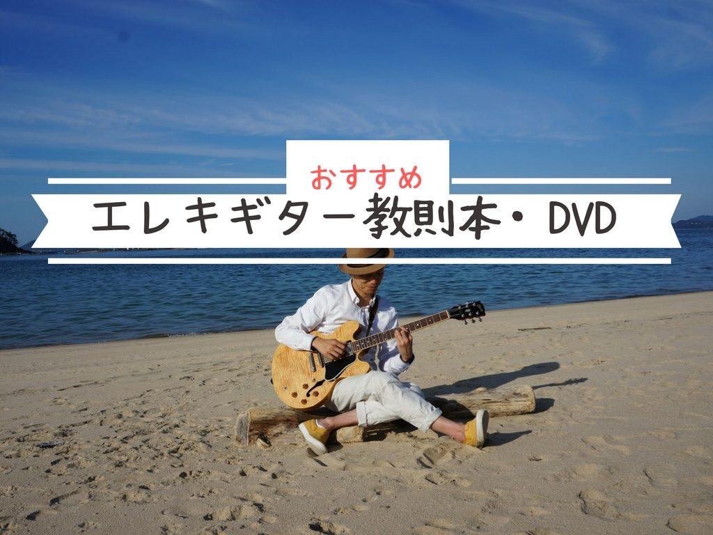 プロが選ぶエレキギター教則本・教則DVDおすすめ7選(初心者〜中級者向け)