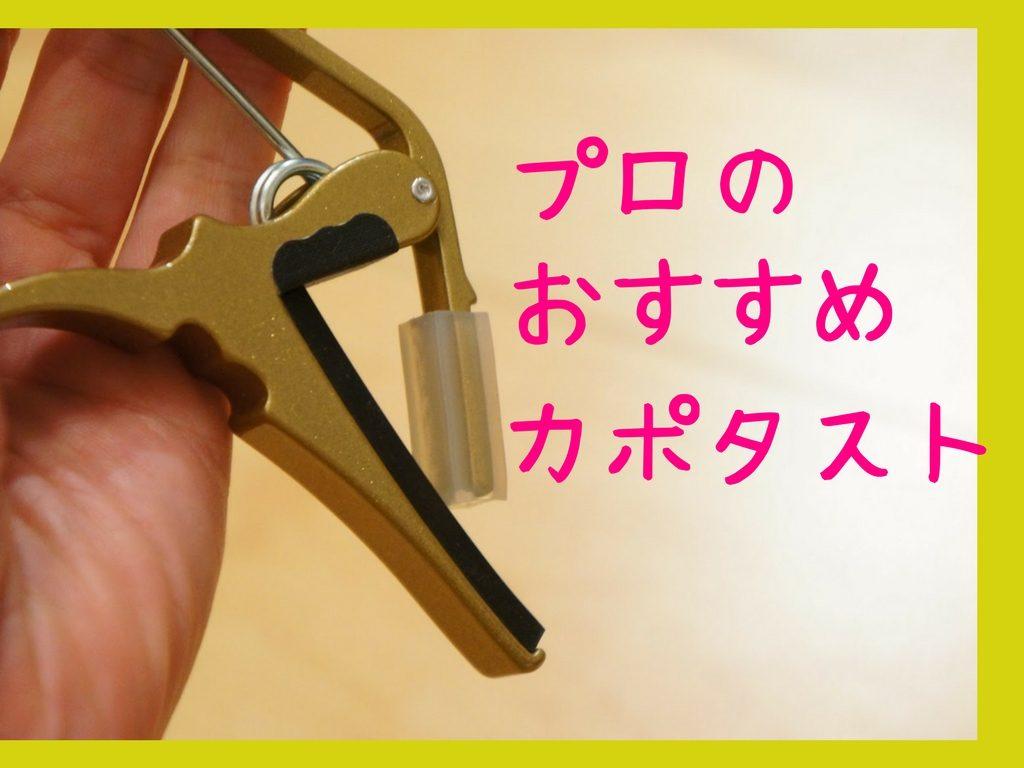 プロが選ぶおすすめカポタスト【初心者向け】