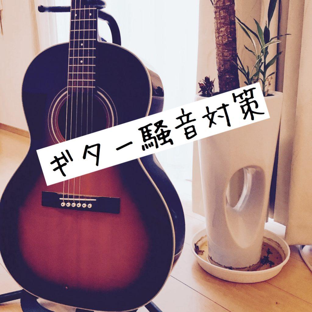 プロが教えるギター騒音対策とやってはいけない方法