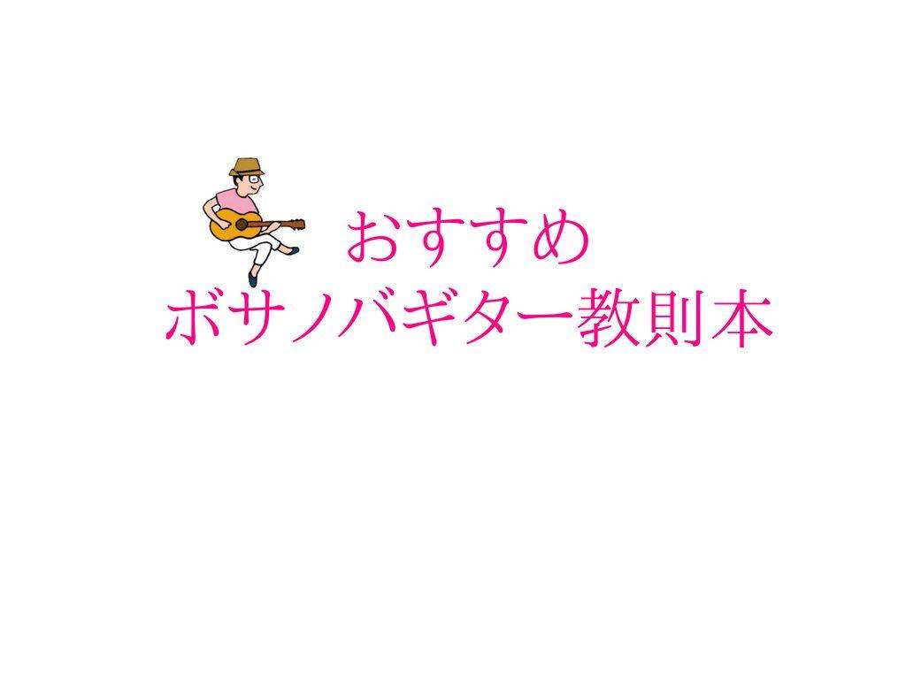 ボサノバギター教則本プロのおすすめ5選
